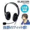 エレコム 両耳大型オーバーヘッドタイプ USBヘッドセット (1.8m) HS-HP28UBK