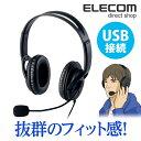 エレコム 両耳大型オーバーヘッドタイプ USBヘッドセット (1.8m...