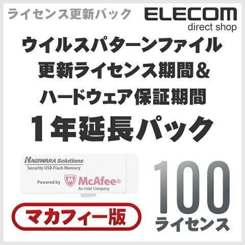ハギワラソリューションズ ウイルス対策USBメモリ 1年延長ライセンス(HW保証付) マカフィー版 100ライセンス HUD-PUVM1LA100