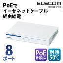 ロジテック 8ポート スイッチングハブ 100BASE-TX/10BASE-T対応 4ポートPoE給電対応 ホワイト LAN-SW08ES4/MA