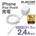 ロジテック AC充電器 高耐久Lightningケーブル一体型 2.4A 1.5m ホワイト LPA-ACLAC158SWH%3f_ex%3d128x128&m=https://thumbnail.image.rakuten.co.jp/@0_mall/elecom/cabinet/s720_05/lpa-aclac158swh_03.jpg?_ex=128x128