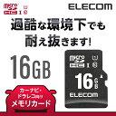 エレコム microSDカード ドラレコ/カーナビ向け 車載用 高耐久 microSDHCメモリカード 16GB MF-CAMR016GU11A