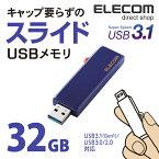 エレコム USBメモリ USB3.1(Gen1)/USB3.0対応 スライド式 USB メモリ USBメモリー フラッシュメモリー 32GB ブルー MF-KCU3A32GBU