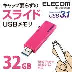 エレコム USBメモリ USB3.1(Gen1)/USB3.0対応 スライド式 USB メモリ USBメモリー フラッシュメモリー 32GB ピンク MF-KCU3A32GPN