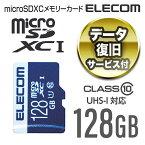 エレコム microSDカード データ復旧サービス付き microSDXCカード (UHS-I U1) 128GB MF-MS128GU11R