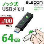 エレコム USBメモリ USB3.0対応 ノック式 64GB 最大100MB/s グリーン MF-PSU364GGN