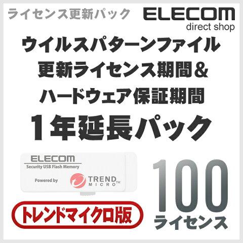 エレコム HW保証付1年延長ライセンス(トレンドマイクロ)100ライセンス MF-PUVT1LA100