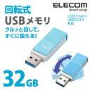 エレコム USBメモリ USB3.1(Gen1)/USB3.0対応 回転式 32GB ブルー MF-...