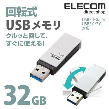 エレコム USBメモリ USB3.1(Gen1)/USB3.0対応 回転式 32GB ホワイト MF-RMU3A032GWH