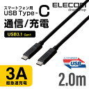 エレコム USB Type-Cケーブル MPA-CC13A20NBK
