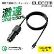 QuickCharge 2.0車載充電器(カーチャージャー/シガーチャージャー):MPA-CCQC201BK[ELECOM(エレコム)]【税込2160円以上で送料無料】