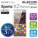 エレコム Xperia XZ Premium (SO-04J) 液晶保護フイルム ゲームフイルム ブルーライトカット 反射防止 PM-XXZPFLGMBL
