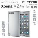 エレコム Xperia XZ Premium (SO-04J) ハイブリッドケース 極み設計 クリア スマホケース PM-X……