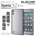 エレコム Xperia XZs (SO-03J SOV35) ケース TPUソフトケース サイドメッキ ブラック スマホケ……