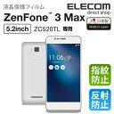 エレコム ZenFone 3 Max (ZC520TL) 液晶保護フィルム 指紋防止 反射防止 PM-ZF3MFLFT