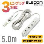 エレコム 電源タップ ぬけ止めマグネットタップ 3P式 4個口 1.0m EURoHS指令準拠 T-ECOH3450NM