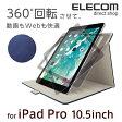 10.5インチ iPad Pro ケース ソフトレザーカバー 360度回転スタンド ブルー:TB-A17360BU[ELECOM(エレコム)]【税込2160円以上で送料無料】