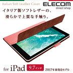 エレコム iPad 第5世代 (2017年発売モデル) 9.7インチ ケース イタリアンソフトレザーカバー ピンク TB-A179WDTPN