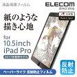 10.5インチ iPad Pro 液晶保護フィルム ペーパーライク 反射防止:TB-A17FLAPL[ELECOM(エレコム)]【税込2160円以上で送料無料】