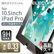 10.5インチ iPad Pro 液晶保護ガラスフィルム 高耐久リアルガラス [0.33mm]:TB-A17FLGG03[ELECOM(エレコム)]【税込2160円以上で送料無料】
