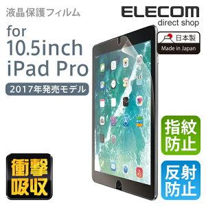 エレコム iPad Air 2019年モデル、10.5インチ iPad Pro 液晶保護 衝撃吸収フィルム 傷が付きにくいハードコート加工 反射防止 TB-A17FLPA