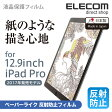 12.9インチ iPad Pro (2017年発売モデル) 液晶保護フィルム ペーパーライク 反射防止:TB-A17LFLAPL[ELECOM(エレコム)]【税込2160円以上で送料無料】