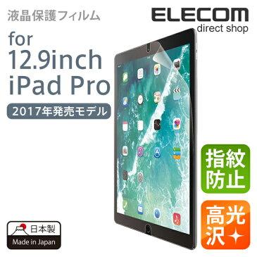 エレコム 12.9インチ iPad Pro (2017年発売モデル) 液晶保護フィルム 指紋防止 エアーレス 高光沢 TB-A17LFLFANG