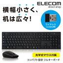 エレコム 2.4GHzワイヤレスキーボード+光学式マウス付 コンパクト...
