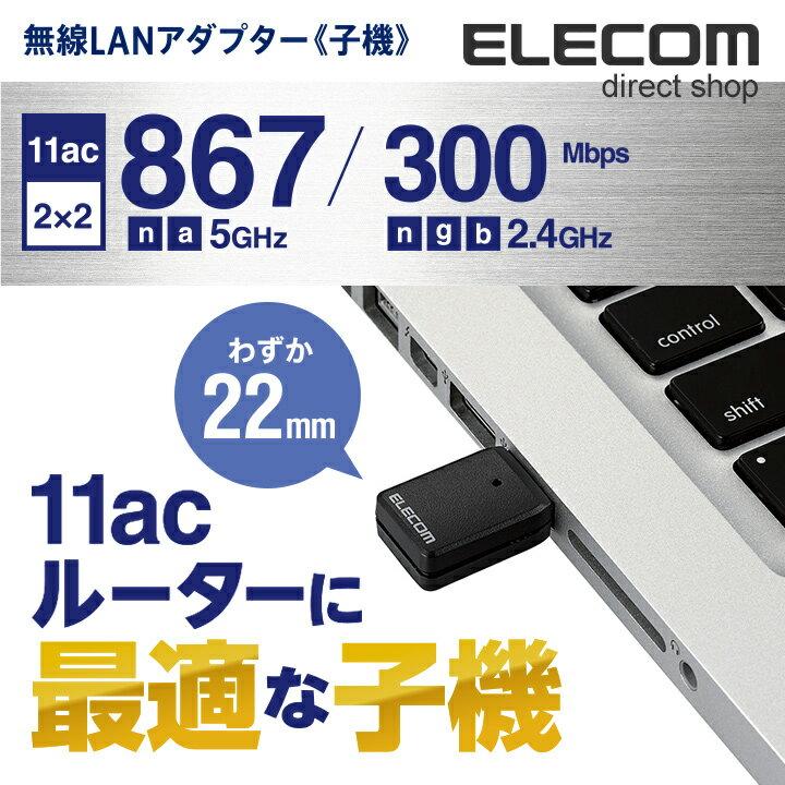 エレコム 無線LANアダプター 11ac 867Mbps USB3.0 小型 無線LAN子機 WDC-867DU3S