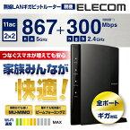 エレコム 家族みんなが快適!無線LAN ルーター ワイファイ 無線ルーター ギガビット 867+300Mbps 親機 wi-fiルーター 無線ラン 有線Giga 11ac.n.a.g.b ipv6 wi-fi スマホ WRC-1167GHBK2-S