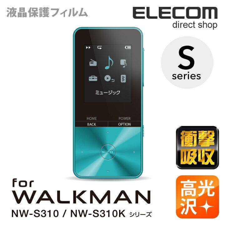 デジタルオーディオプレーヤー用アクセサリー, その他  WALKMAN (NW-S310 NW-S310K) AVS-S17FLFBLGP