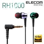 エレコム ハイレゾ音源対応 ステレオヘッドホン イヤホン RH1000 ミックス EHP-RH1000AMX
