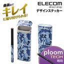エレコムダイレクトショップで買える「エレコム Ploom TECH プルームテック デザインステッカー 蜥蜴迷彩 ブルー ET-PTDSCL1BU」の画像です。価格は108円になります。