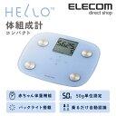 エレコム HELLO 体組成計 体重計 コンパクト 内臓脂肪...