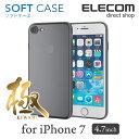 エレコム iPhone 7用ソフトケース/薄型/超極み PMCA16MUCUKBK