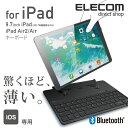 エレコム iPad 第5世代 (2017年発売モデル) 9.7インチ Bluetooth ワイヤレス キーボード 超薄型 日本後65キー TK-FBP068ISV4・・・