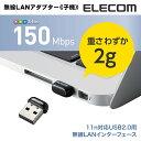 エレコム USB無線LANアダプタ 超小型 無線LAN子機 11n/g/b 150Mbp ブラック WDC-150SU2MBK