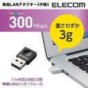 エレコム 11n/g/b 300Mbps 小型USB無線LANアダプタ(無線LAN子機) WDC-300SU2SBK