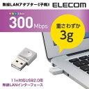 エレコム USB無線LANアダプタ 小型 無線LAN子機 11n/g/b 300Mbps ホワイト WDC-300SU2SWH