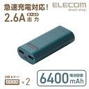 エレコム モバイルバッテリー 2台同時充電 6400mAh