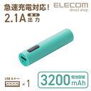 エレコム モバイルバッテリー コンパクト 3200mAh 2
