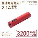 エレコム モバイルバッテリー コンパクト 3200mAh 2.1A出力 1ポート レッド DE-M04L-3200RD