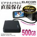 エレコム デジタルビデオカメラ向け 外付けHDD ポータブルハードディスク 500GB 4K動画対応 変換ケーブル&ACアダプター付属 ELP-EDV005UBK