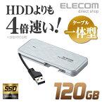 エレコム 外付けポータブルSSD ケーブル一体型 超軽量 120GB PS4 プレステ プレイステーション PlayStation4 Pro オススメ SSD ホワイト ESD-EC0120GWH