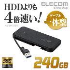 エレコム 外付けポータブルSSD ケーブル一体型 超軽量 240GB PS4 プレステ プレイステーション PlayStation4 Pro オススメ SSD ブラック ESD-EC0240GBK