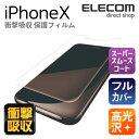 エレコム iPhoneX 液晶保護フィルム フルカバーフィルム 衝撃吸...