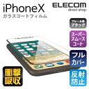エレコム iPhoneX 液晶保護フルカバーフィルム ガラスコート 反...