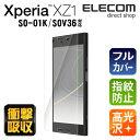 エレコム Xperia XZ1 (SO-01K SOV36) 液晶保護フィルム フルカバーフィルム 衝撃吸収 光沢 PM-……