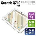 エレコム Qua tab QZ10 液晶保護フィルム 指紋防止 ...