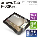 エレコム arrows Tab (F-02K) 液晶保護フィ...